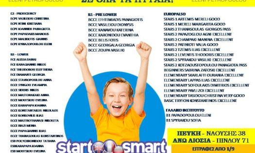 start smart επιτυχόντες 2017