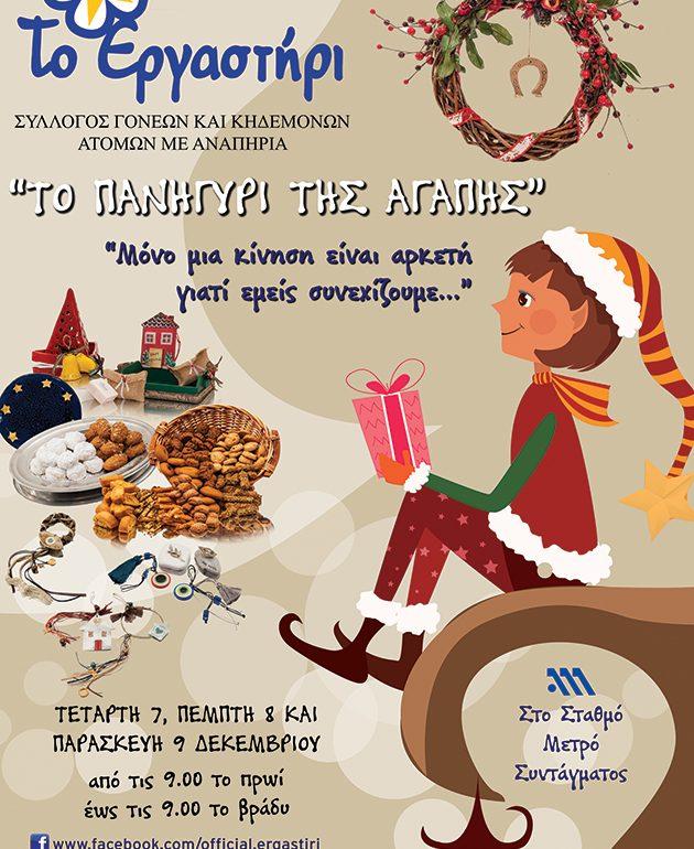 start smart ergastiri syntagma 2016