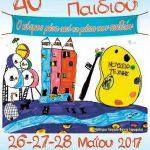 afisa-festival-paidiou_start smart_pefki_marousi